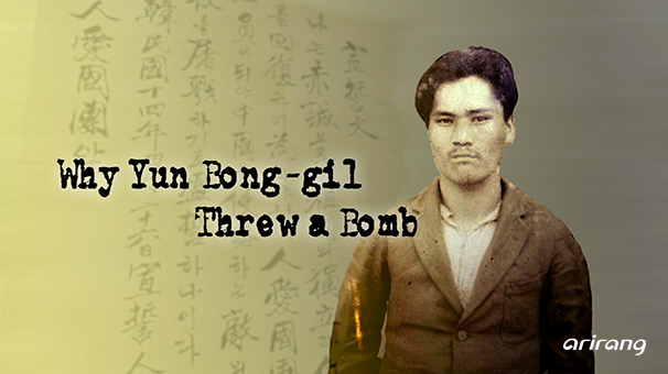 Why Yun Bong-gil Threw a Bomb
