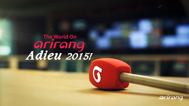 The World on Arirang: Adieu 2015
