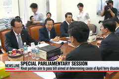 Extraordinary parliamentary session kicks off