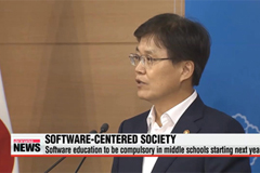 Government lays out measures to boost Korea's software competitiveness