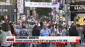Korea's GDP increases 0.6% on-quarter in Q2: BOK