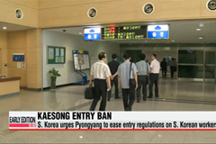S. Korea urges N. Korea to ease Kaesong entry regulations