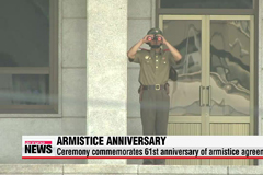 Korea marks 61st anniversary of armistice agreement
