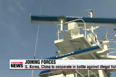 Korea, China to begin joint surveillance on illegal fishing