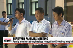 Bereaved families gather to discuss Sewol-ho ferry bill