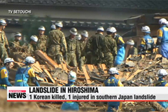 1 Korean dead, 1 injured in southern Japan landslide