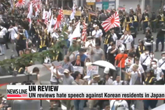 UN to review issue of hate speech against Koreans in Japan