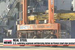 U.S. watchdog approves antidumping duties on Korean steel pipe products