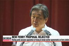 Ruling party rejects opposition's proposal for three-way talks on ferry bill