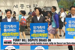 Rival parties flounder as Sewol-ho ferry bill drags on