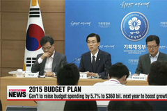 Korean gov't to raise budget spending by $19 bil. in 2015
