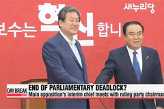 Rival parties find common ground on normalization of parliament