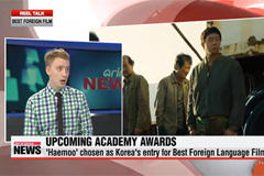 REEL Talk: HAEMOO chosen as Korea's entry for Best Film in Foreign Language