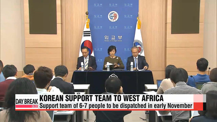 S. Korea to dispatch 6-7 officials to W. Africa for Ebola fight