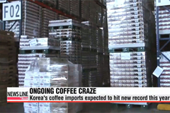 Korea's coffee imports expected to reach record high this year