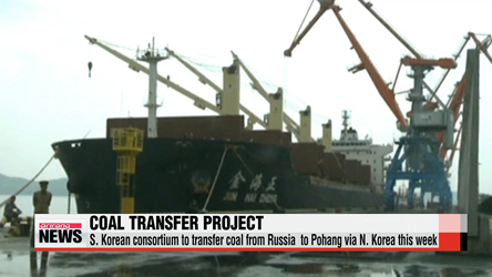 S. Korean consortium to transfer coal from Russia to Pohang via N. Korea this week