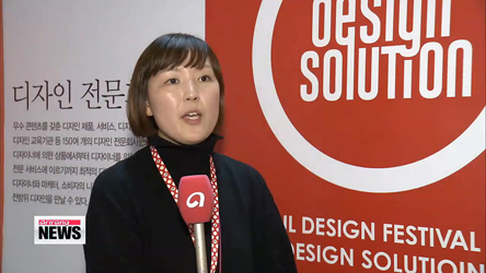 Korea's largest annual design fair kicks off in Seoul