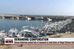 Korean fishermen demand compensation for losses occurred from illegal Chinese fishing
