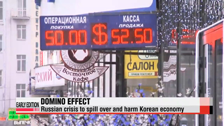 Russian crisis to create domino effect and harm Korean economy