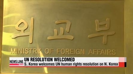 S. Korea welcomes UN resolution on N. Korea's human rights violations