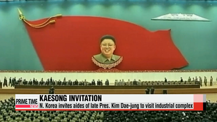 North Korea invites aides of late Pres. Kim Dae-jung to visit Kaesong Industrial Complex