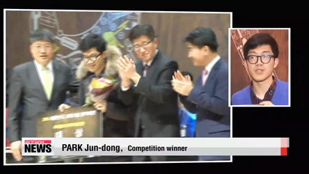 Korea holds first creative science competition
