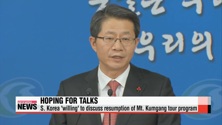 S. Korea 'willing' to discuss resumption of Mt. Kumgang tour progream