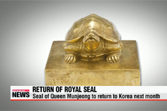 Seal of Queen Munjeong to return to Korea next month