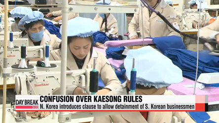 N. Korea introduces clause to allow detainment of S. Korean businessmen at Kaesong complex