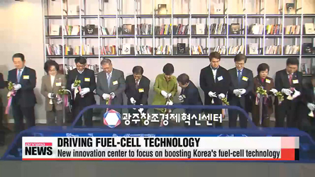Gov't drives Korea's fuel-cell technology