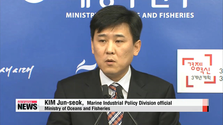 Korean gov't to lift regulations, tap into deep sea water market