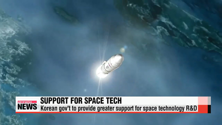 Korean gov't to inject more money into space technology R&D