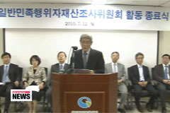 Korea to complete redemption of assets of pro-Japanese collaborators this year