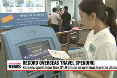 Koreans' overseas spending increases amid slump in domestic demand