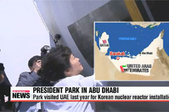 President Park arrives in UAE to boost bilateral ties