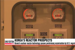Korea's nuclear reactor technology passes preliminary review by U.S. regulator