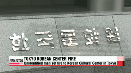 Fire at Korean Cultural Center in Tokyo