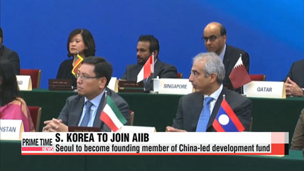 S. Korea to join AIIB as founding member