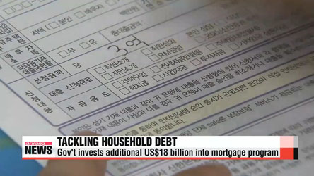 Gov't invests additional US$18 billion into long-term fixed-rate mortgage loans