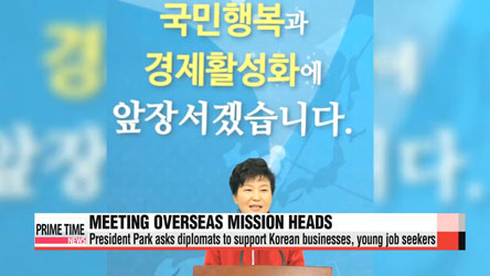 President Park asks heads of overseas missions to support Korean businesses, job-seekers