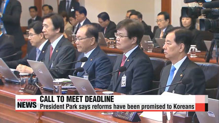 President Park calls for labor reform plan to meet today's deadline