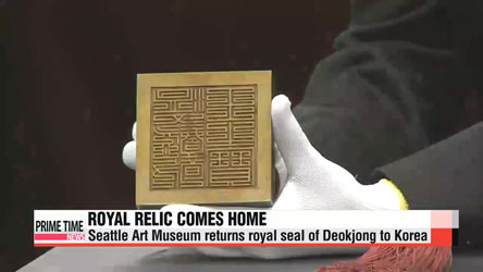 Royal seal of Deokjong returns home from U.S.