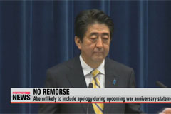Abe's speech to U.S. Congress unlikely to include wartime apology