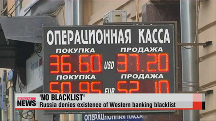 Russia denies existence of Western banking blacklist amid reports