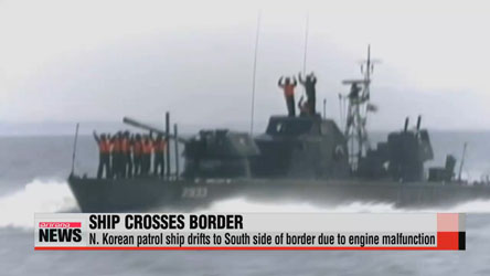 N. Korean patrol ship drifts to South side of border due to engine malfunction