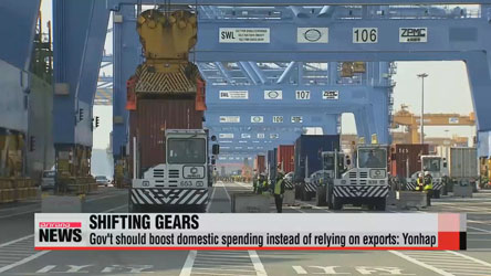 Gov't should boost domestic spending instead of relying on exports: Yonhap
