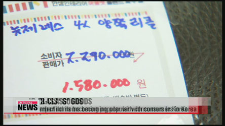 Korean consumers spending more on imperfect but cheap products