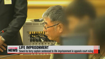 Sewol-ho captain sentenced to life imprisonment in appeals court ruling