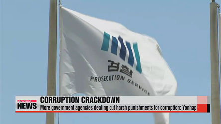 Gov't agencies dealing out stricter measures against corruption: Yonhap