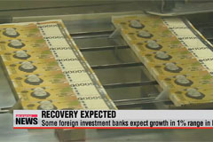 Foreign investment banks expect Korean economy to improve starting in Q2